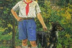 Петр Кончаловский. Андрон с собакой.