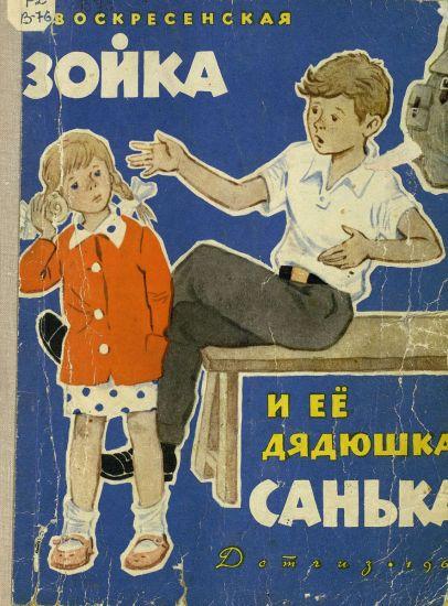 """""""зойка Воскресенская Зоя"""
