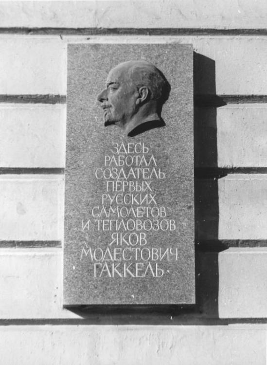мемориальная доска Гаккелю