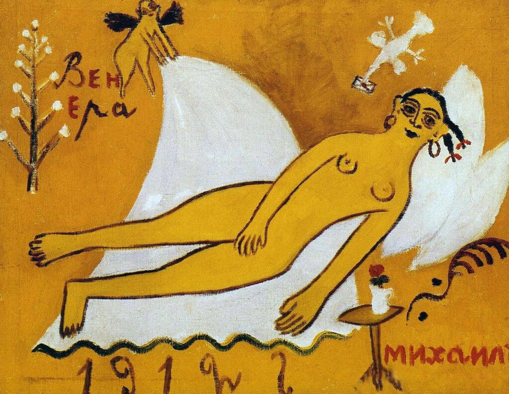 """Цикл """"Венер"""", Венера и Михаил"""