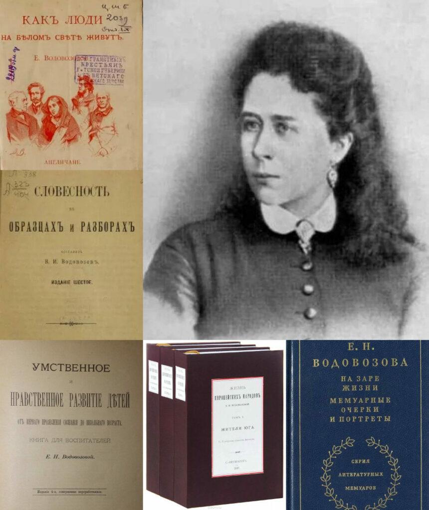 Водовозова Елизавета Николаевна (1844-1923), Демидов - Санкт-Петербург