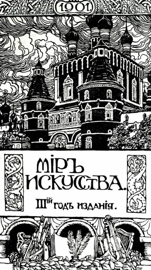 """Проспект объявления о подписке на журнал """"Мир искусства"""" на 1901 год"""