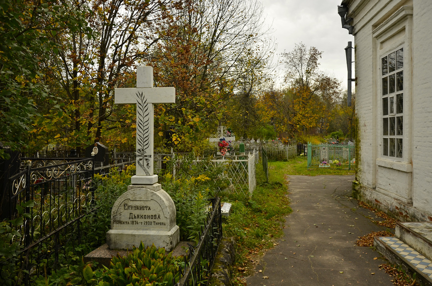 могила Лизы Дьяконовой