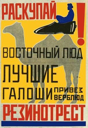 Владимир Маяковский (1893-1930), Багдати-Москва
