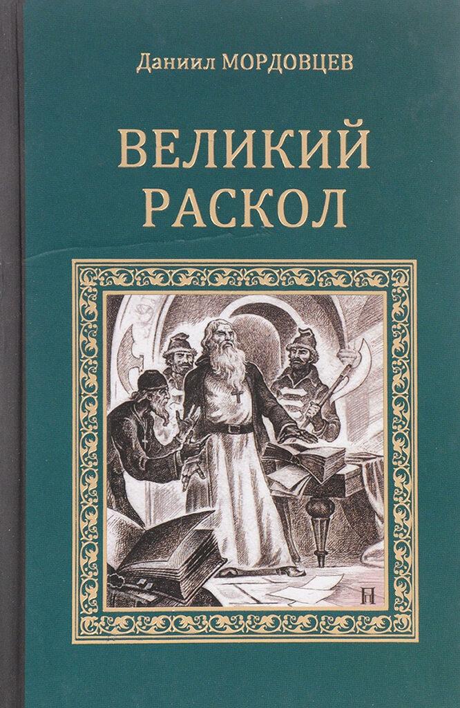 Мордовцев Даниил Лукич (1830-1905), Даниловка-Кисловодск