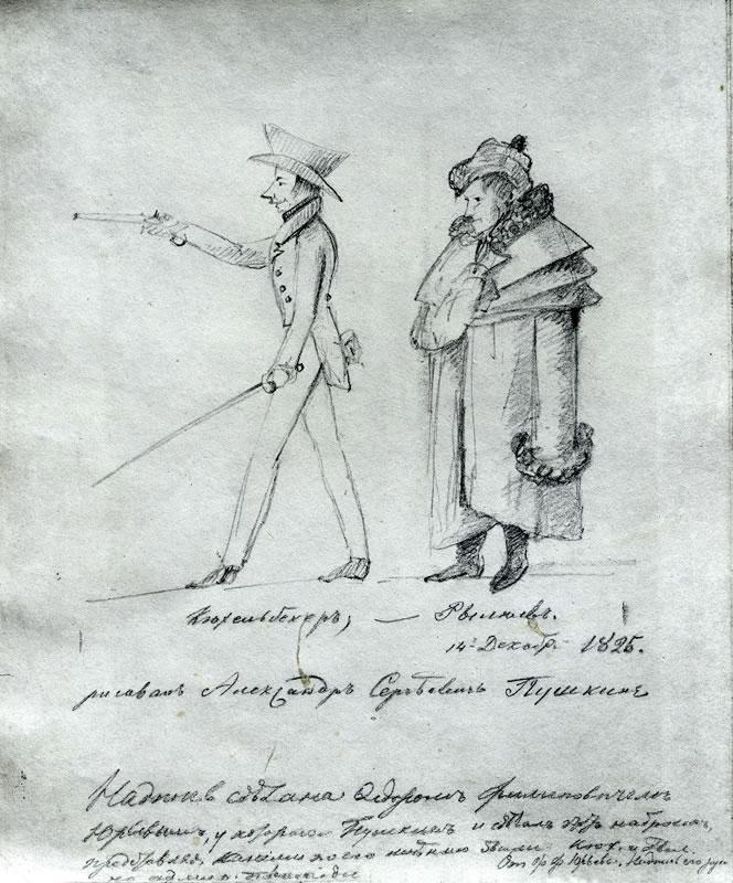 дуэль Пушкин и Кюхельбекер.