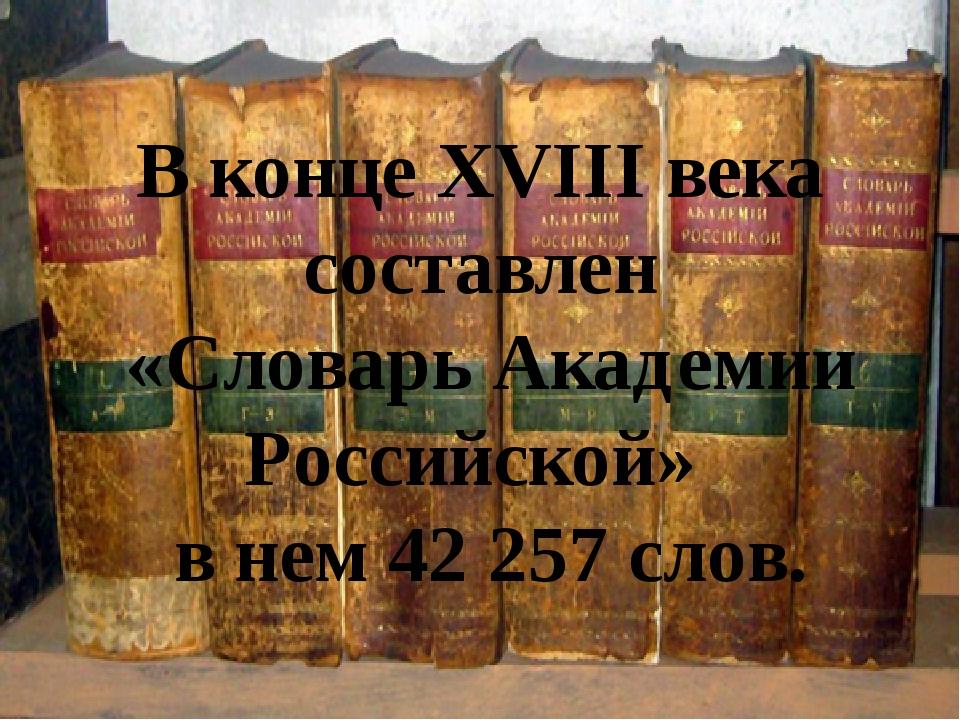 Словарь русского языка, Дашкова Е. Р.